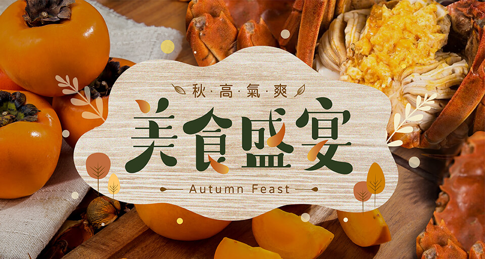 秋季專區美食盛宴