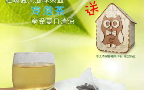 日月潭阿薩姆紅茶立體茶包禮盒--台茶8號(3gx16包)