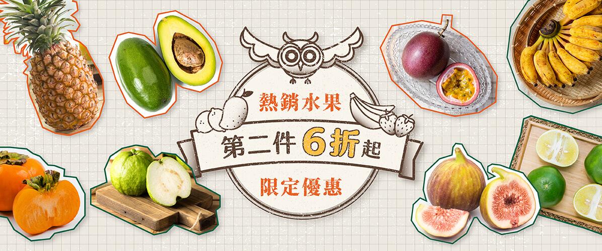 熱銷水果超值優惠專區